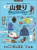 山登りfor Beginners