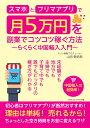 【POD】スマホとフリマアプリで月5万円を副業でコツコツ稼ぐ
