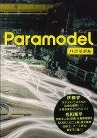 【バーゲン本】Paramodel