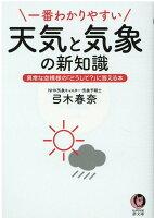 一番わかりやすい天気と気象の新知識
