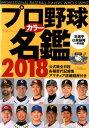 プロ野球カラー名鑑(2018) (B・B・MOOK)の商品画像