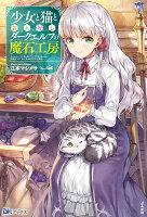 少女と猫とお人好しダークエルフの魔石工房 (BKブックス)