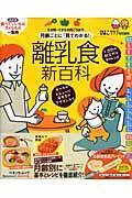 【送料無料】月齢ごとに「見てわかる!」離乳食新百科
