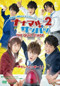 舞台「ナナマルサンバツ THE QUIZ STAGE ROUND2」画像