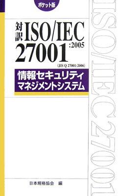 【送料無料】対訳ISO/IEC 27001:2005(JIS Q 27001:2006)情報