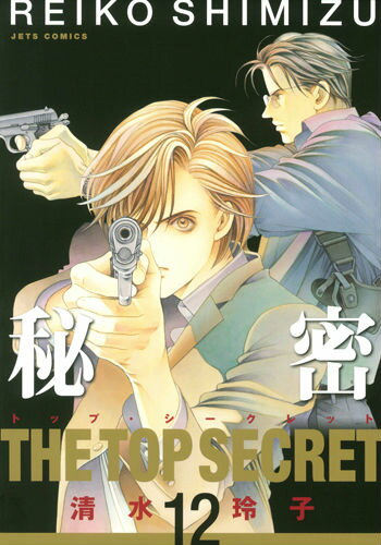 秘密 THE TOP SECRET
