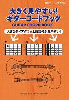 大きく見やすい!ギターコードブック