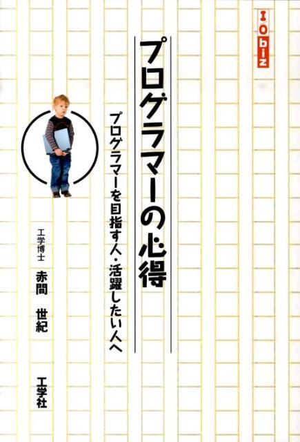 「プログラマーの心得」の表紙