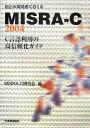 【送料無料】組込み開発者におくるMISRA-C:2004 [ MISRA-C研究会 ]