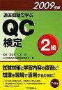 【送料無料】過去問題で学ぶQC検定2級(2009年版) [ QC検定過去問題解説委員会 ]