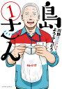 島さん(1) (アクションコミックス) [ 川野ようぶんどう ]