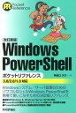 Windows PowerShellポケットリファレンス改訂新版 3.0/2.0/1.0対応 (Pocket reference) [ 牟田口大介 ] - 楽天ブックス