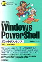 Windows PowerShellポケットリファレンス改訂新版