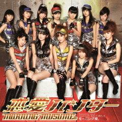 【送料無料】恋愛ハンター(初回生産限定盤A)(DVD付)