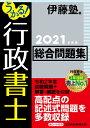 うかる! 行政書士 総合問題集 2021年度版 [ 伊藤塾 ]