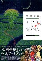聖剣伝説25th Anniversary ART of MANA