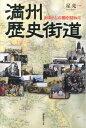 【送料無料】満州歴史街道 [ 星亮一 ]