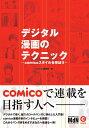 デジタル漫画のテクニック comicoスタイルを学ぼう [ comico編集部 ]