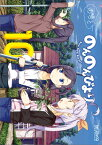 のんのんびより 10巻 (MFコミックス アライブシリーズ) [ あっと ]