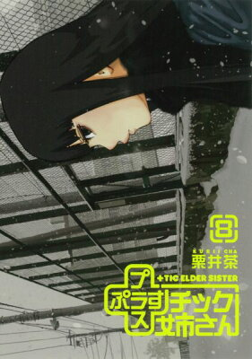 +チック姉さん(8) (ヤングガンガンコミックス) [ 栗井茶 ]