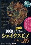 1000分くらいでわかるシェイクスピアBest20 MP3音声データCD [オーディオブックCD] (<CD> オーディオブックシェイクスピアシリーズ) [ ウィリアム・シェイクスピア ]