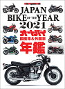 JAPAN BIKE OF THE YEAR(2021) (
