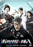 お助け屋☆陣八 DVD-BOX
