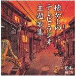 日本聴こう! 懐かしのテレビ・ラジオ主題歌集(2CD)