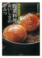 野崎さんに教わる野菜料理 おいしさのひみつ