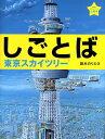 しごとば(東京スカイツリー) (しごとばシリーズ) [ 鈴木