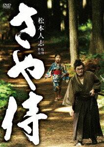 【送料無料】【I ♥ 映画。キャンペーン対象】さや侍