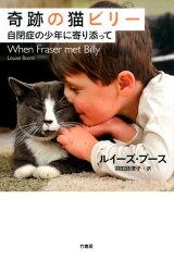 【楽天ブックスならいつでも送料無料】奇跡の猫ビリー [ ルイーズ・ブース ]