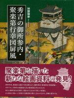 【バーゲン本】秀吉の御所参内・聚楽第行幸図屏風