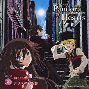TBS系アニメーション PandoraHearts ドラマCD 2 CDドラマシアター アリスのむ茶会画像