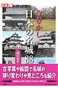 今むかし日本の名城88(東日本編) (別冊太陽)
