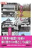 今むかし日本の名城88(東日本編)
