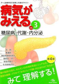 病気がみえる(vol.3)第4版