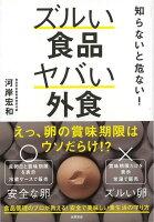 【バーゲン本】知らないと危ない!ズルい食品ヤバい外食
