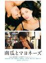 南瓜とマヨネーズ 豪華版【Blu-ray】 [ 臼田あさ美 ]