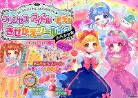 プリンセス・アイドル・モデルきせかえシールブックスペシャル