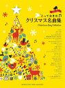 ピアノソロ とっておきのクリスマス名曲集...