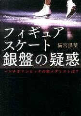 【送料無料】フィギュアスケート銀盤の疑惑 [ 猫宮黒埜 ]
