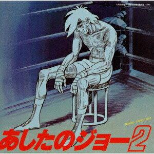 「あしたのジョー2」オリジナル・サウンドトラック画像
