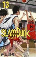 SLAM DUNK 新装再編版 13巻