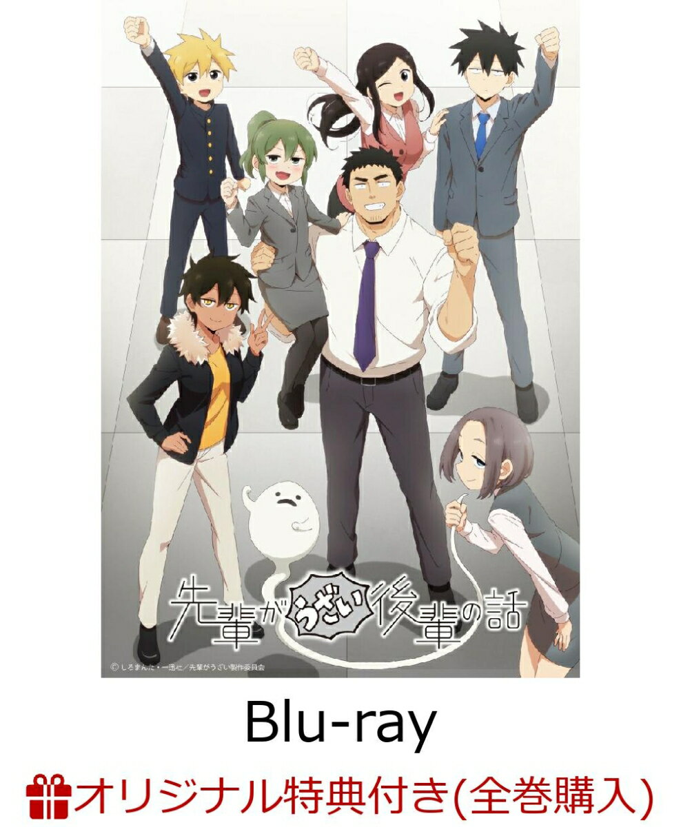 【楽天ブックス限定全巻購入特典】先輩がうざい後輩の話 第4巻【Blu-ray】(缶バッジ4種セット)