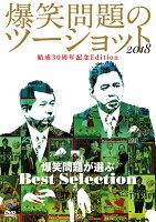 2018年度版 漫才 爆笑問題のツーショット 結成30周年記念Edition 〜爆笑問題が選ぶBest Selection〜