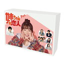 姉ちゃんの恋人 DVD-BOX [ 有村架純 ]