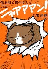 【楽天ブックスならいつでも送料無料】鴻池剛と猫のぽんた ニャアアアン! [ 鴻池剛 ]