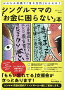 かんたん申請で「月5万円」もらえる!シングルママの「お金に困らない」本 (タウンムック)