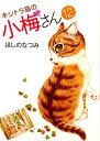キジトラ猫の小梅さん(12) (ねこぱんちコミックス) [ ほしのなつみ ]